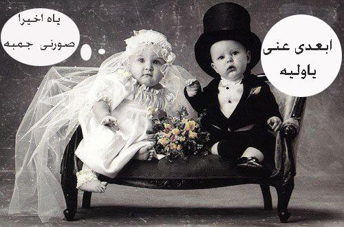 بالصور صور رومانسيه مضحكه , اجمل الصور الرومانسيه المضحكه الفكاهيه 104 4