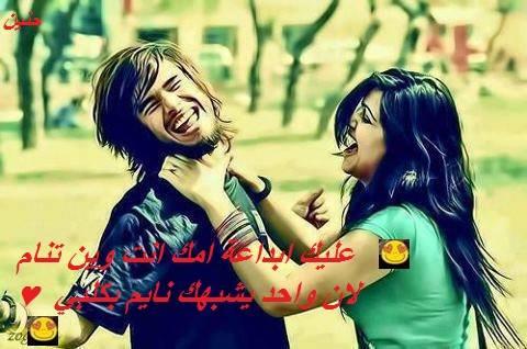 بالصور صور رومانسيه مضحكه , اجمل الصور الرومانسيه المضحكه الفكاهيه 104 9