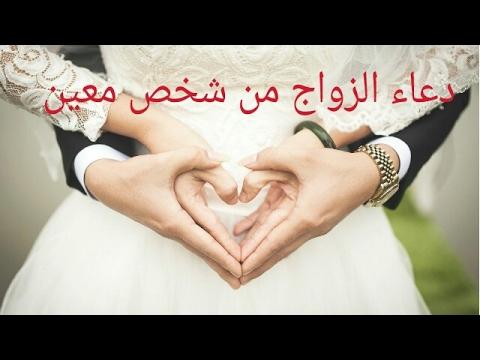 بالصور دعاء تعجيل الزواج , دعاء تيسير وتعجيل الزواج 114 1