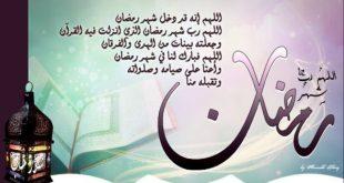 ادعية رمضان 2019 , اجمل الادعية لشهر رمضان 2019