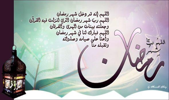 صورة ادعية رمضان 2019 , اجمل الادعية لشهر رمضان 2019
