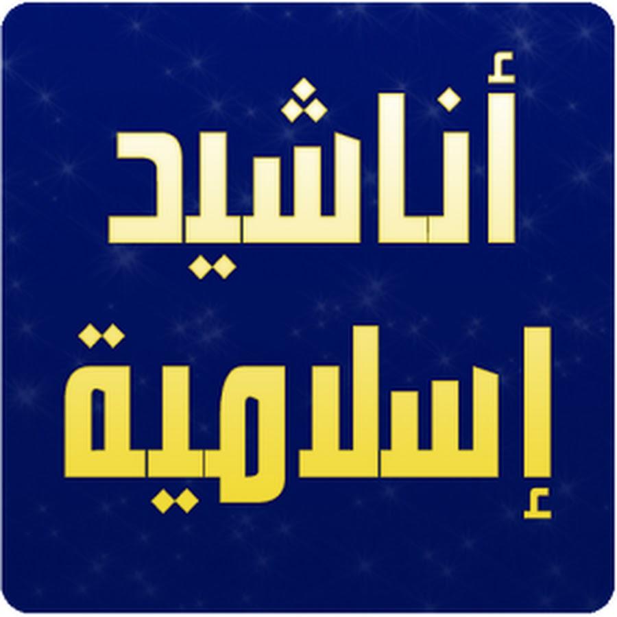 بالصور اناشيد اسلامية جديدة , اجمل الاناشيد الاسلاميه الجديده 127 2
