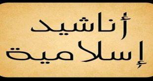 اناشيد اسلامية جديدة , اجمل الاناشيد الاسلاميه الجديده