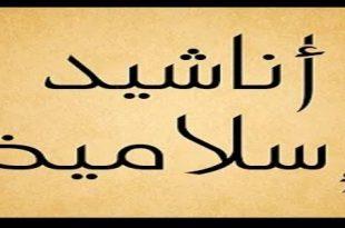صور اناشيد اسلامية جديدة , اجمل الاناشيد الاسلاميه الجديده