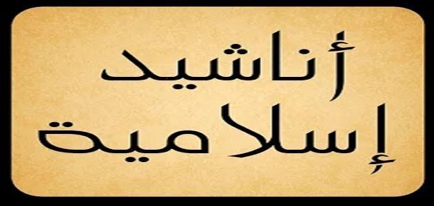 صورة اناشيد اسلامية جديدة , اجمل الاناشيد الاسلاميه الجديده