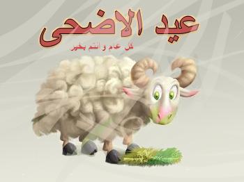 بالصور صور للعيد الاضحى , اجمل صور لعيد الاضحى المبارك 132 1