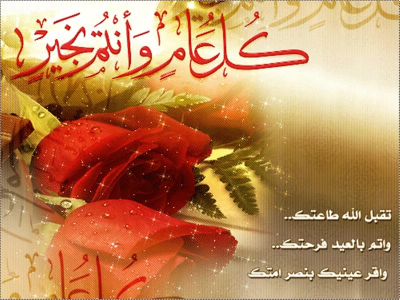 بالصور صور للعيد الاضحى , اجمل صور لعيد الاضحى المبارك 132 13