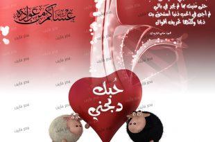 صورة صور للعيد الاضحى , اجمل صور لعيد الاضحى المبارك