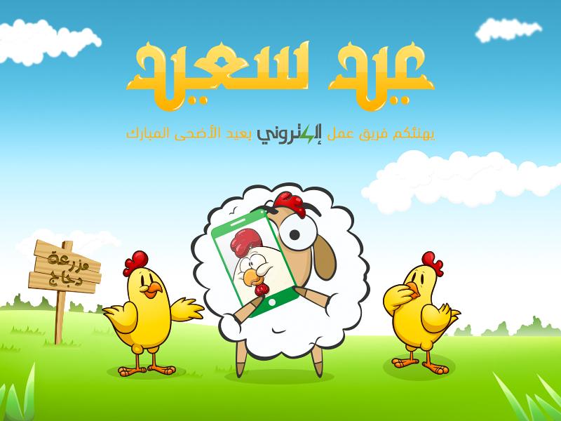 بالصور صور للعيد الاضحى , اجمل صور لعيد الاضحى المبارك 132 6
