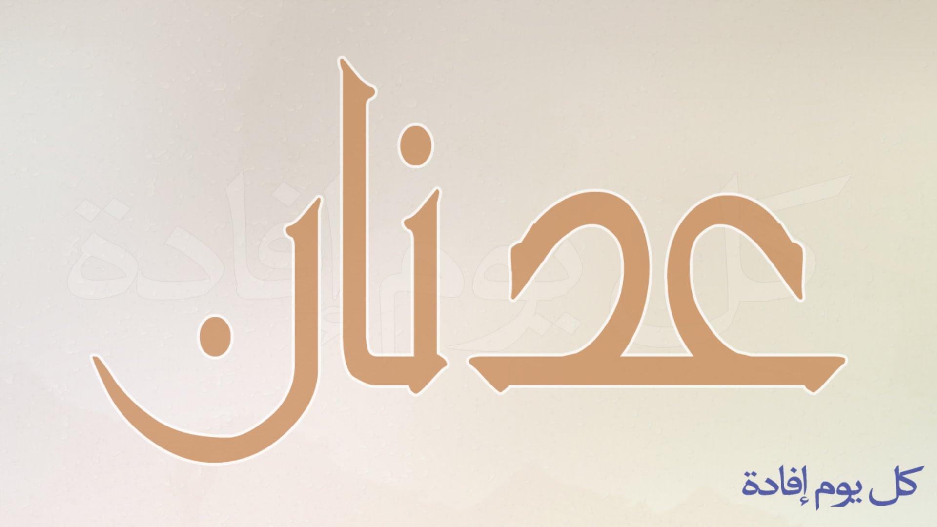 بالصور معنى اسم عدنان , تفسير اسم عدنان 141 2