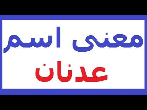 صوره معنى اسم عدنان , تفسير اسم عدنان