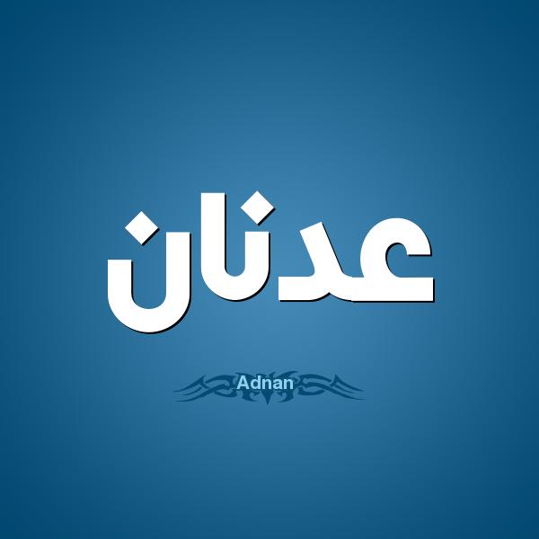 صورة معنى اسم عدنان , تفسير اسم عدنان
