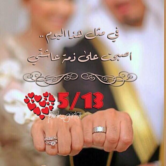 بالصور صور لعيد الزواج , اجمل الصور لعيد الزواج 149 1