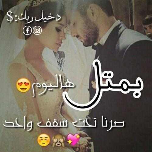 بالصور صور لعيد الزواج , اجمل الصور لعيد الزواج 149
