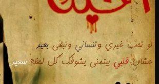 صوره رسائل حب ورومانسية , اجمل رسائل الحب والرومانسيه الرائعه