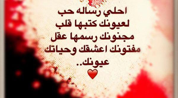 بالصور رسائل حب ورومانسية , اجمل رسائل الحب والرومانسيه الرائعه 165 9