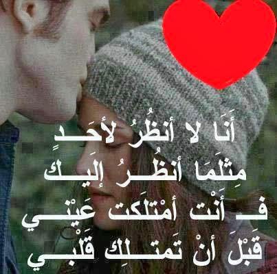 بالصور عبارات حب وغرام , اجمل عبارات الحب 183 10