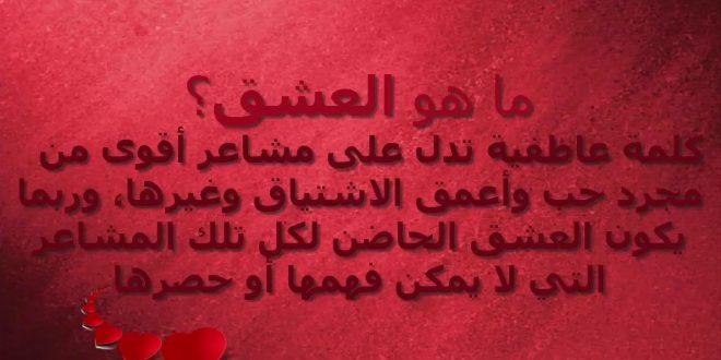 بالصور شعر عن الحب والعشق , كلمات حب وغرام لم تعرفها من قبل 1890 14 660x330