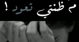 صور حزينه 2019 , شاهد اصعب احزان لعام 2019