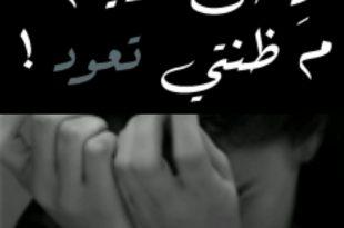 صور صور حزينه 2019 , شاهد اصعب احزان لعام 2019