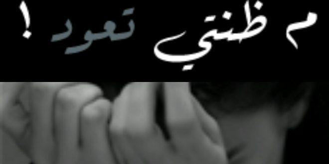 بالصور صور حزينه 2019 , شاهد اصعب احزان لعام 2019 1921 14 660x330
