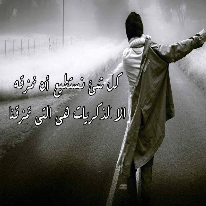 بالصور صور حزينه 2019 , شاهد اصعب احزان لعام 2019 1921 9