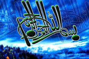 صورة خلفيات اسلامية رائعة , شاهد روائع الخلفيات الدينية