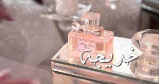 صور اسم خديجة , تعرف بالصور على احدث تصاميم اسم خديجة