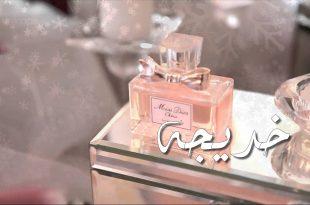 صوره صور اسم خديجة , تعرف بالصور على احدث تصاميم اسم خديجة