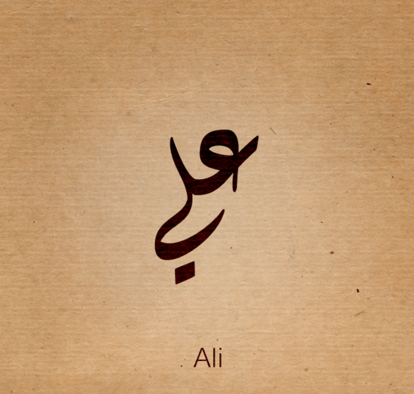 بالصور ما معنى اسم علي , تعرف على المعنى الحقيقى لاسم على 1964 1