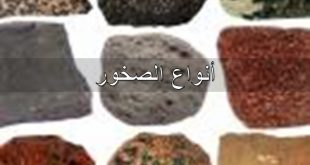 بالصور انواع الصخور , بالفيديو شاهد اسرار جديدة من باطن الارض عن انواع الصخور 1979 3 310x165