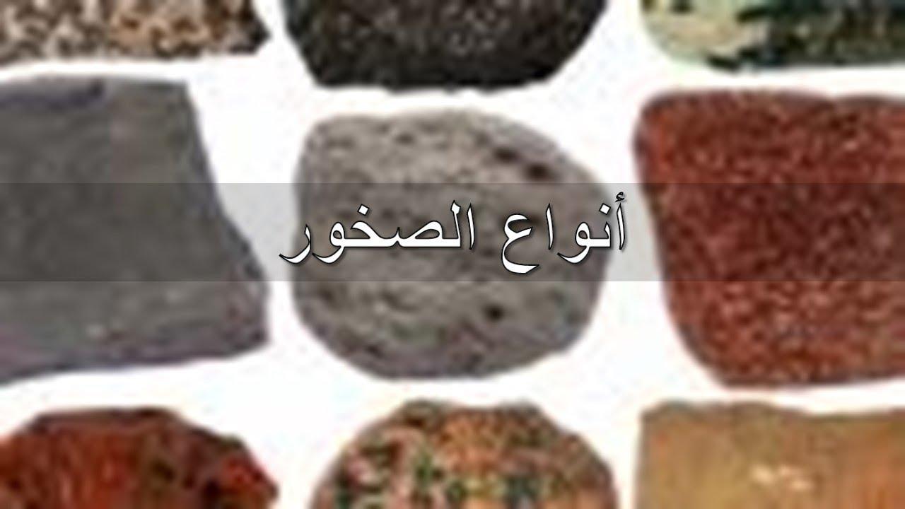 صوره انواع الصخور , بالفيديو شاهد اسرار جديدة من باطن الارض عن انواع الصخور