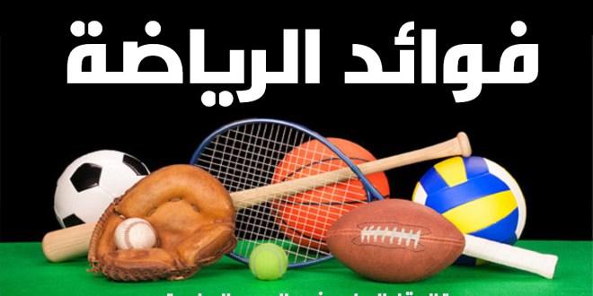 بالصور تعبير عن الرياضة , فوائد الرياضة لجسم الانسان 2021 2