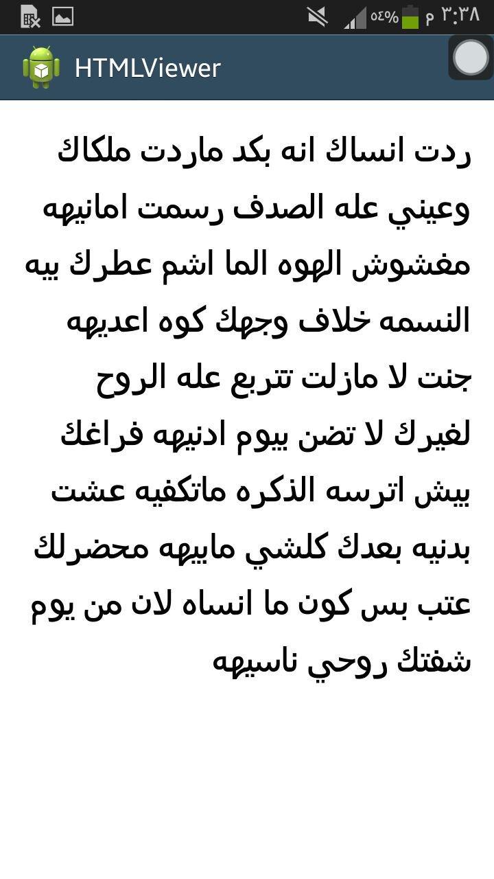 بالصور شعر غزل عراقي , شاهد اجمل الابيات الشعرية فى الغزل 2024 10