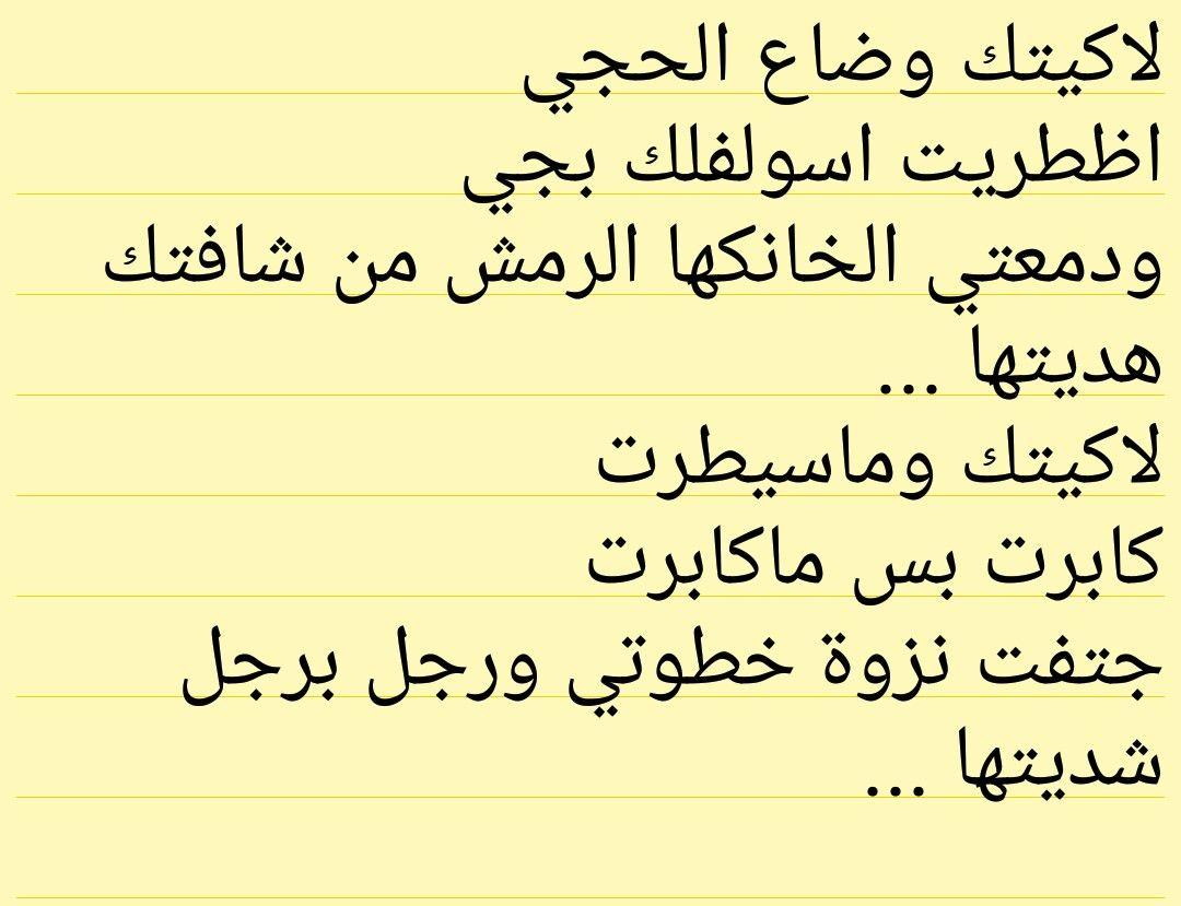 بالصور شعر غزل عراقي , شاهد اجمل الابيات الشعرية فى الغزل 2024 11