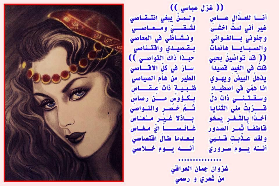 بالصور شعر غزل عراقي , شاهد اجمل الابيات الشعرية فى الغزل 2024 12