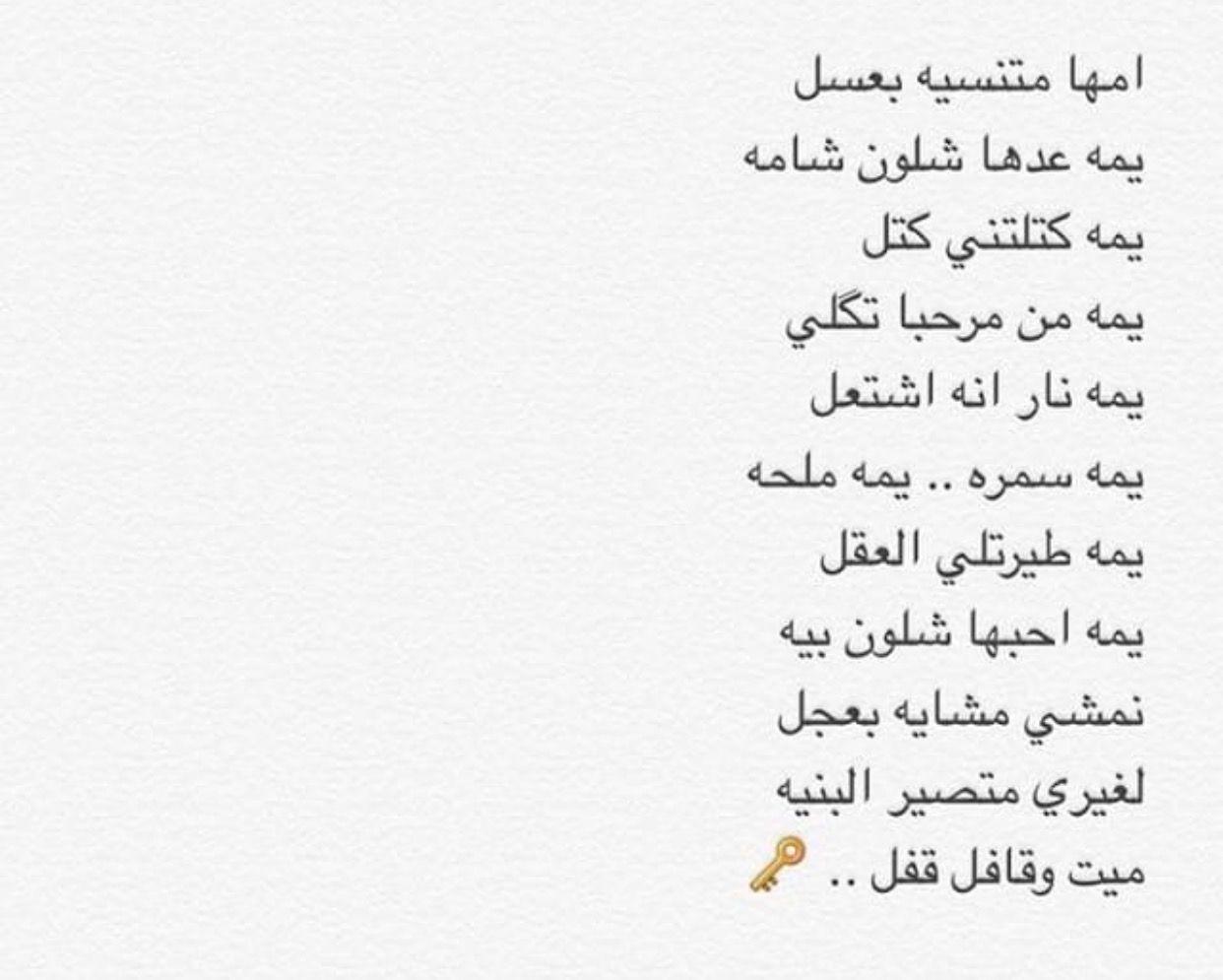 بالصور شعر غزل عراقي , شاهد اجمل الابيات الشعرية فى الغزل 2024 13