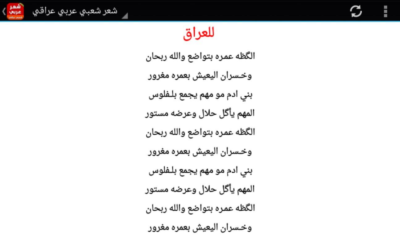 بالصور شعر غزل عراقي , شاهد اجمل الابيات الشعرية فى الغزل 2024 4