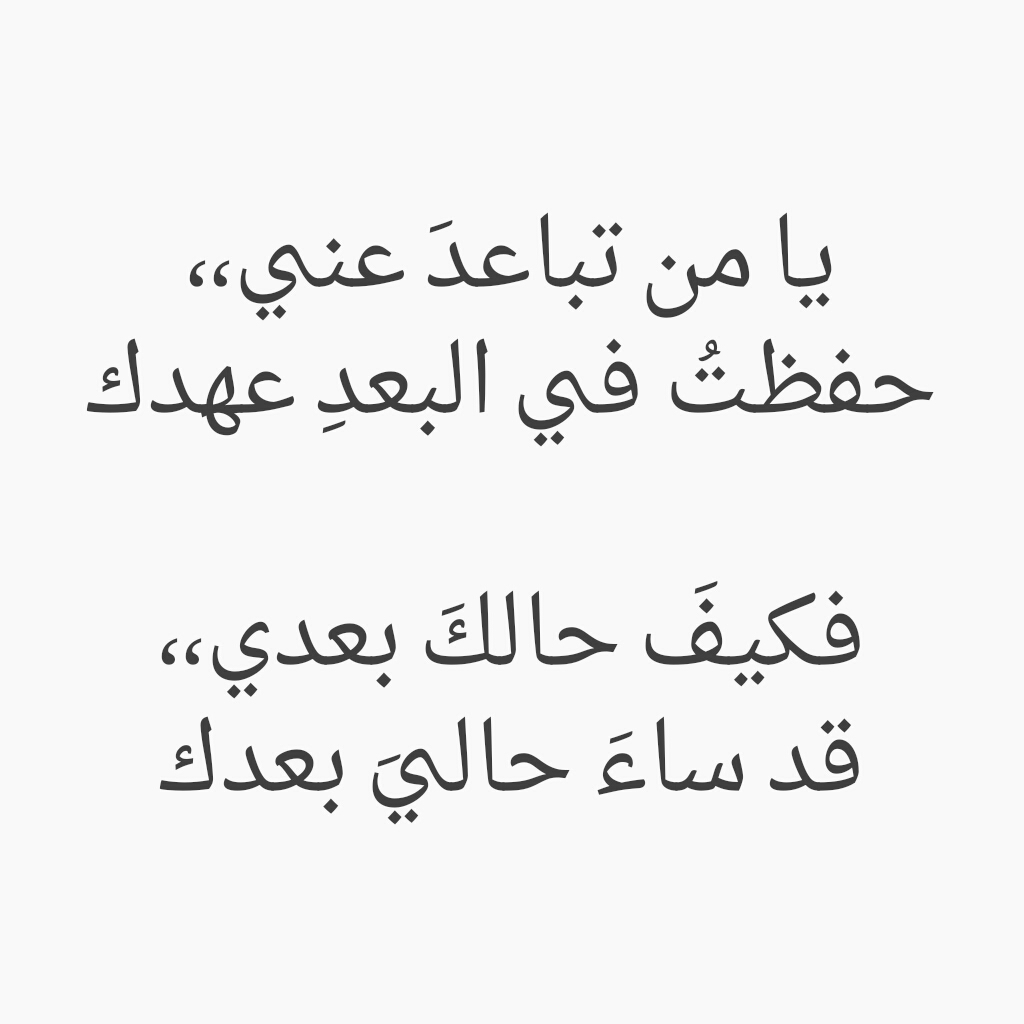 بالصور شعر غزل عراقي , شاهد اجمل الابيات الشعرية فى الغزل 2024 5