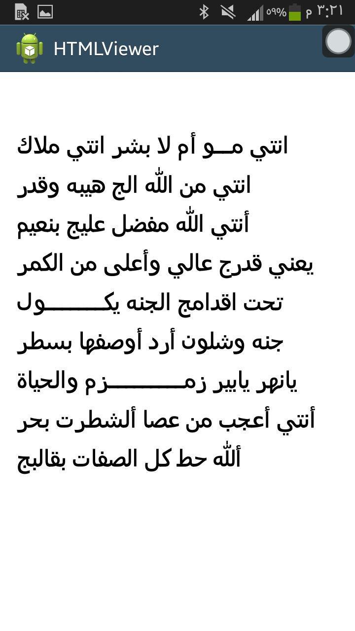 بالصور شعر غزل عراقي , شاهد اجمل الابيات الشعرية فى الغزل 2024 7