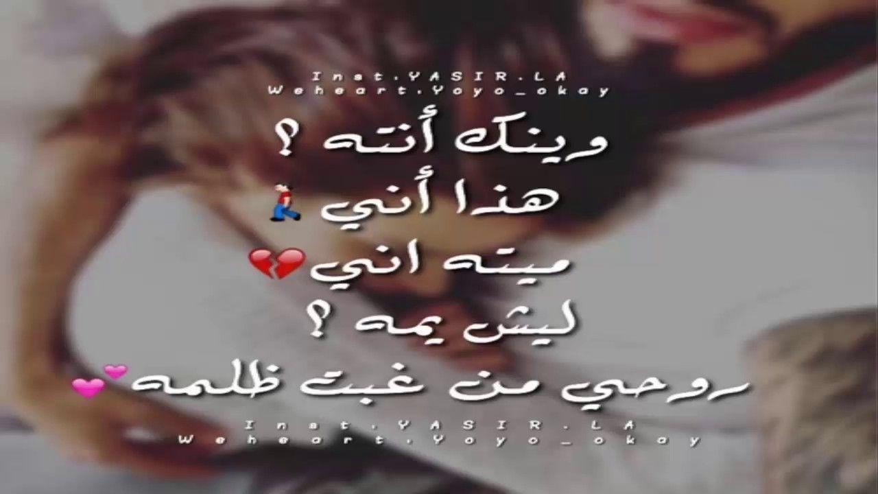 بالصور شعر غزل عراقي , شاهد اجمل الابيات الشعرية فى الغزل 2024 8