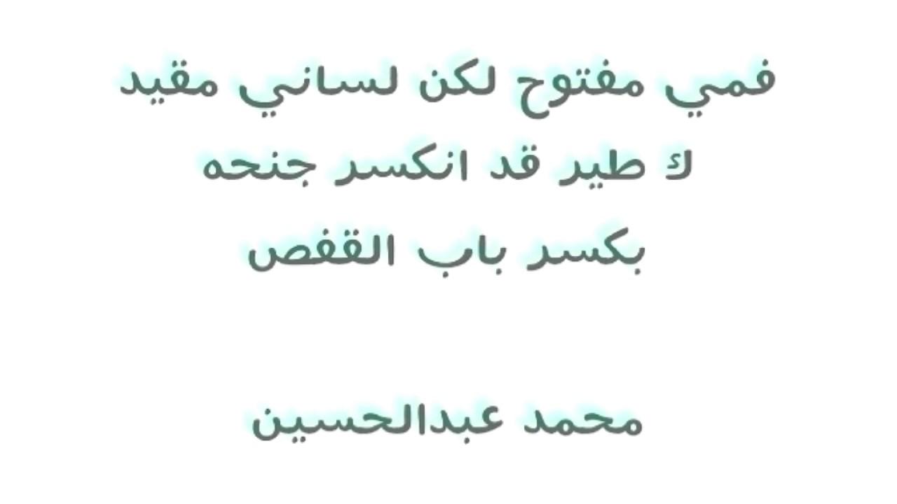 بالصور شعر غزل عراقي , شاهد اجمل الابيات الشعرية فى الغزل 2024 9
