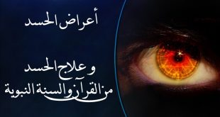 صوره الحسد والعين , شاهد بالفيديو كيفية التحصين من الحسد