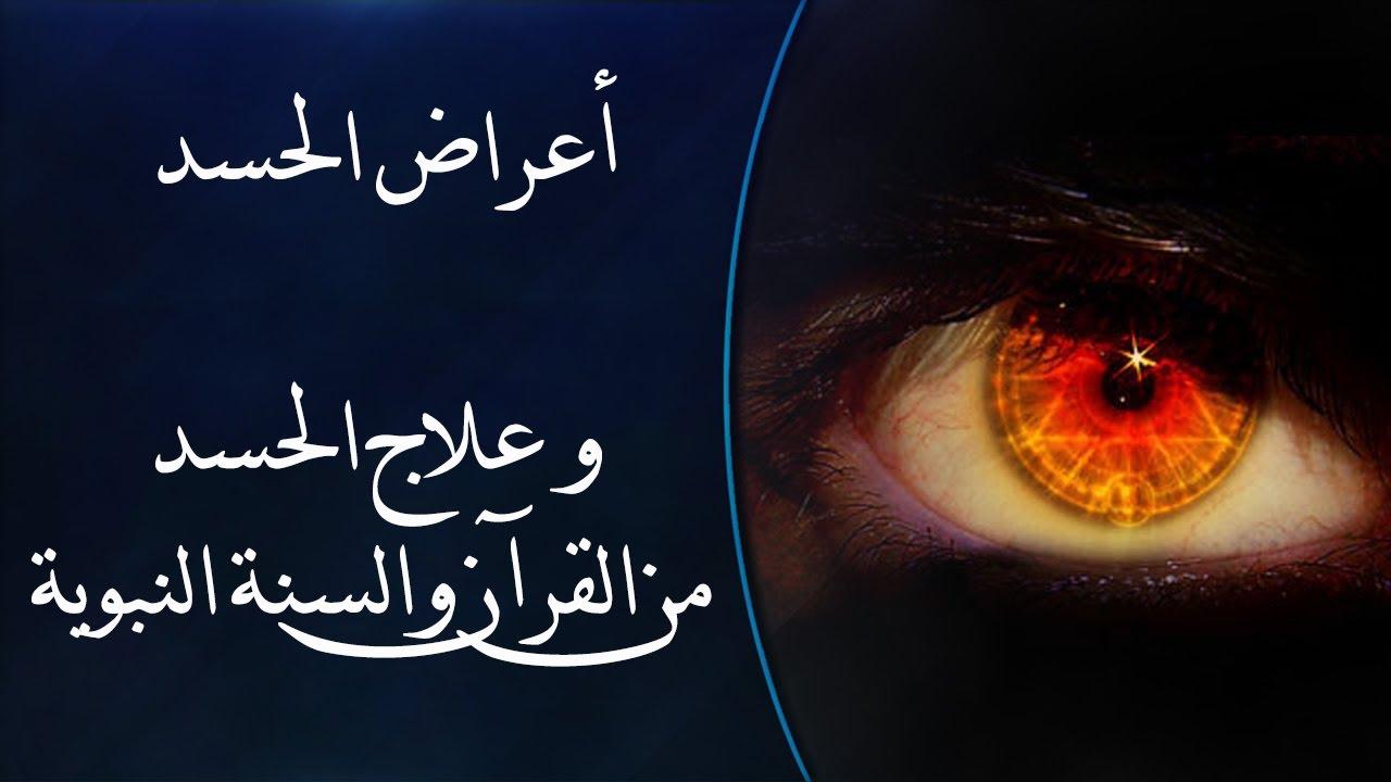 صورة الحسد والعين , شاهد بالفيديو كيفية التحصين من الحسد