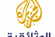 بالصور تردد قناة الجزيرة الوثائقية , تعرف على تردد القناوات الوثائقية 2028 2 110x75