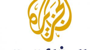 تردد قناة الجزيرة الوثائقية , تعرف على تردد القناوات الوثائقية