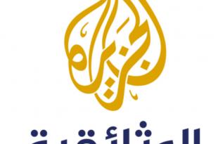 بالصور تردد قناة الجزيرة الوثائقية , تعرف على تردد القناوات الوثائقية 2028 2 310x205