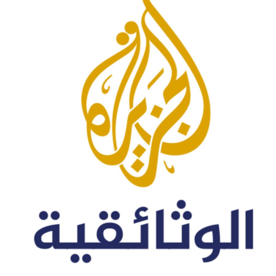 بالصور تردد قناة الجزيرة الوثائقية , تعرف على تردد القناوات الوثائقية 2028