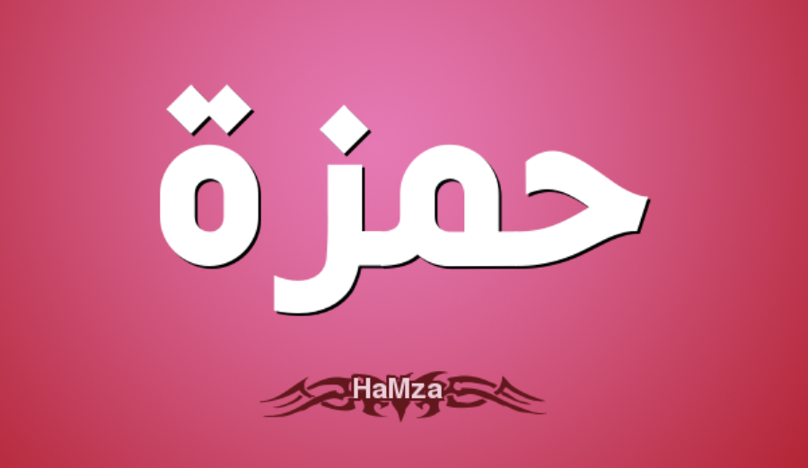 صوره معنى اسم حمزة , تعرف على معنى وصفات اسم حمزة