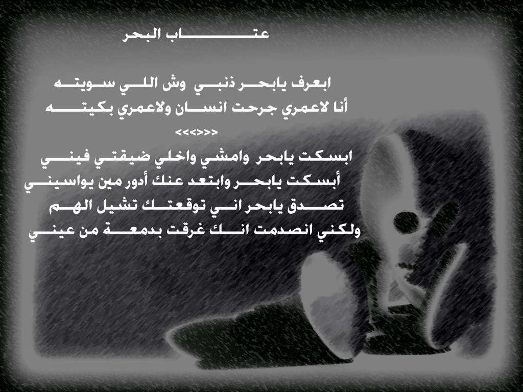 بالصور شعر عتاب للحبيب , شاهد بالصور اجمل انواع العتاب 2038 3